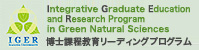 Integrative Graduate Education and Research Program in Green Natural Sciences /  Integrative Graduate Education and Research Program in Green Natural Sciences