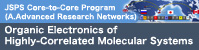 JSPS Core-to-Core Program (A.Advanced Research Networks) Organic Electronics of Highly-Correlated Molecular Systems